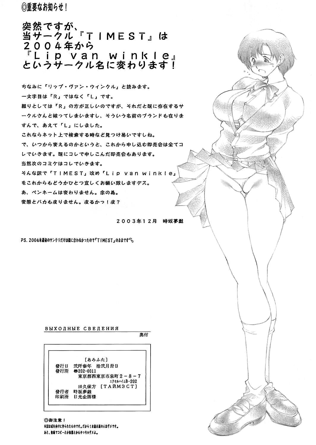 Ami Futa 23