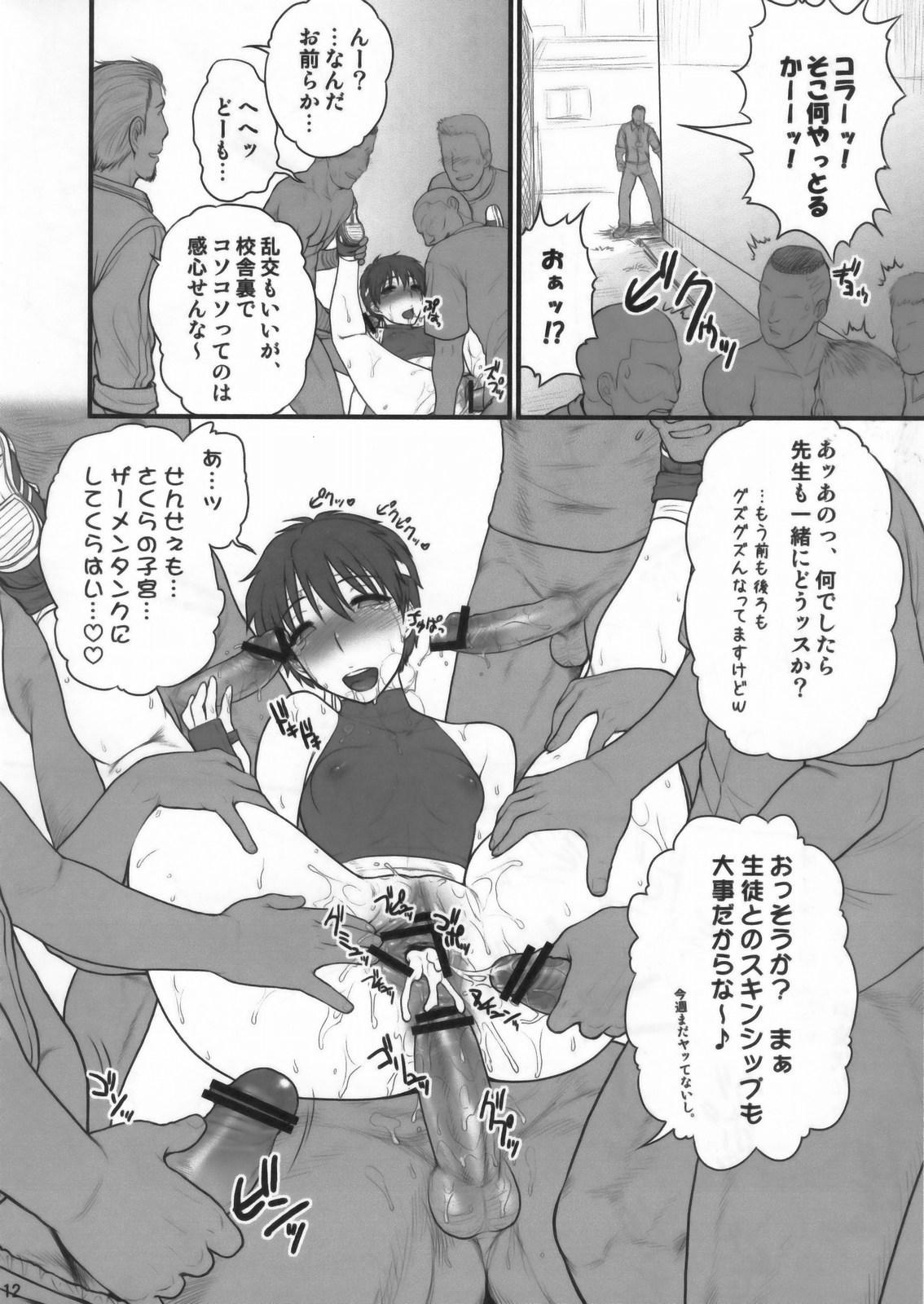 Sakura iro 11
