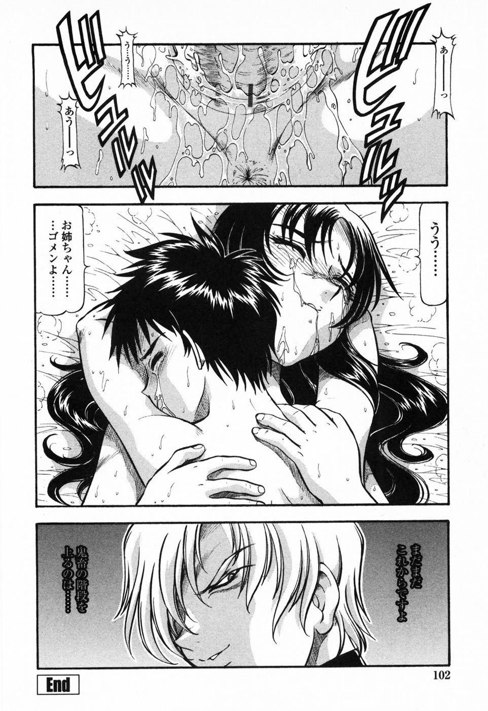 Kichiku Houteishiki - Equation of brutal person 107