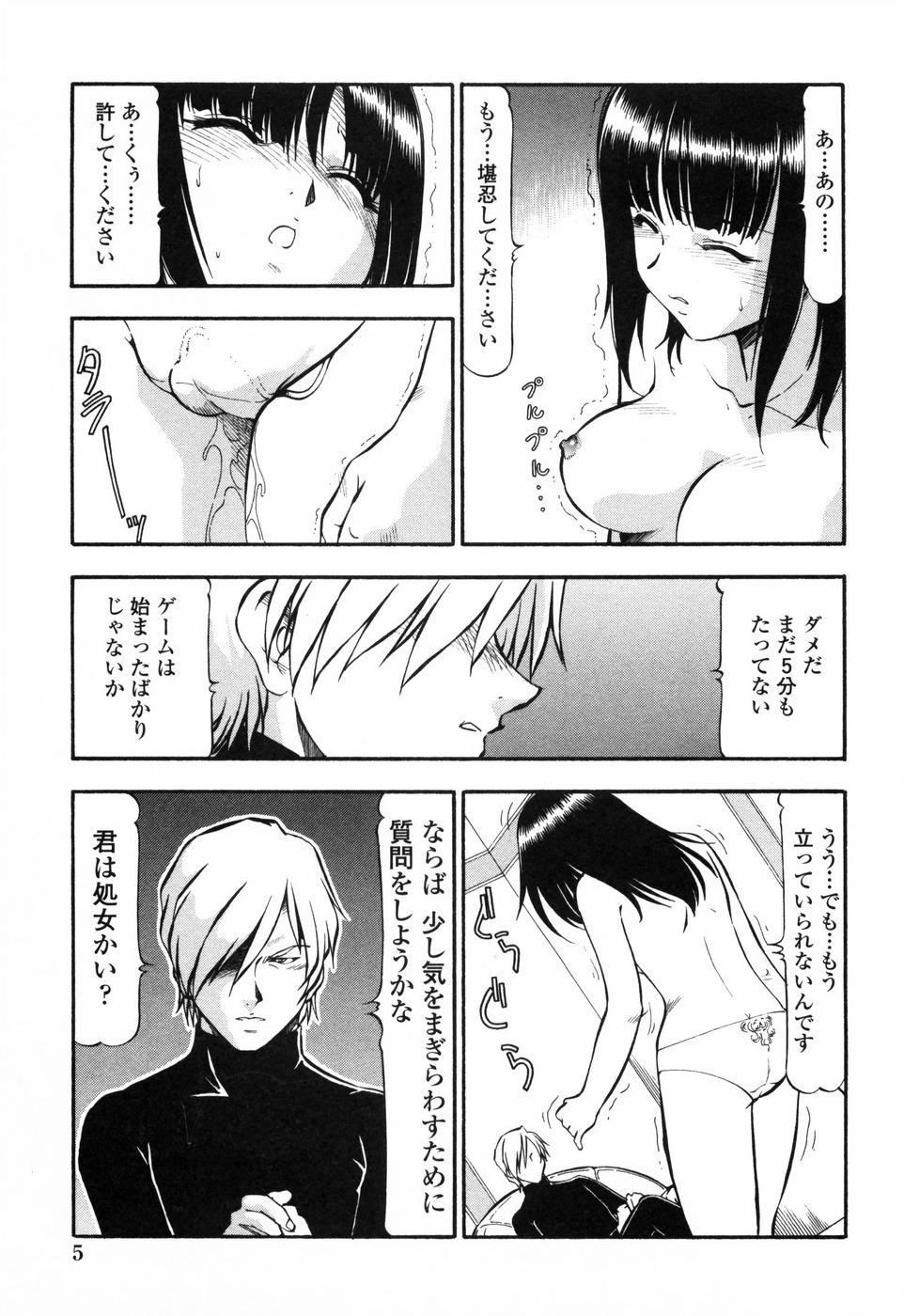 Kichiku Houteishiki - Equation of brutal person 10