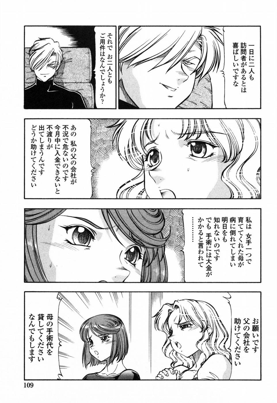 Kichiku Houteishiki - Equation of brutal person 115