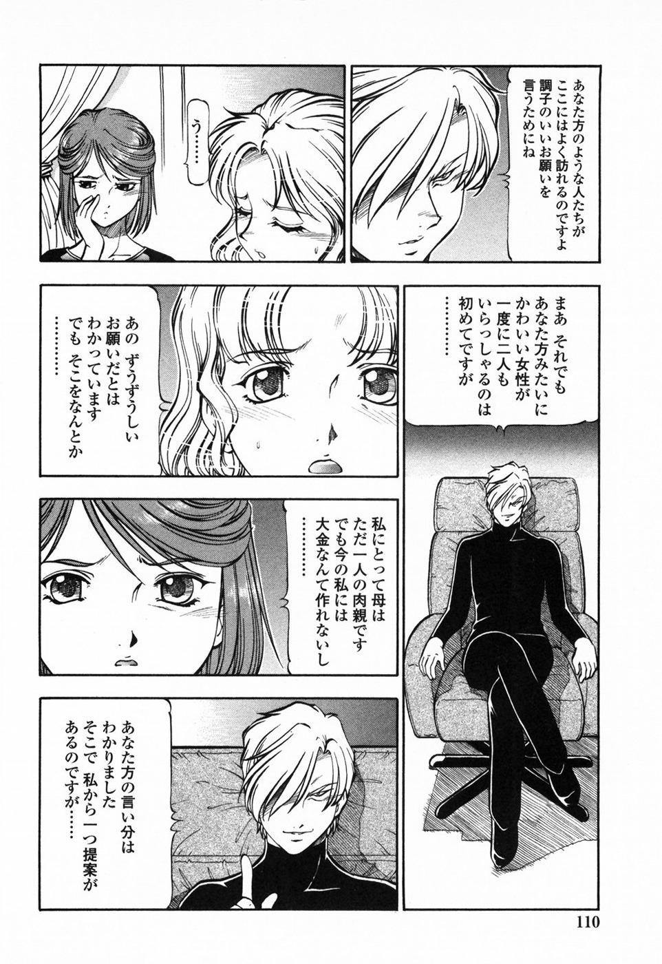 Kichiku Houteishiki - Equation of brutal person 116
