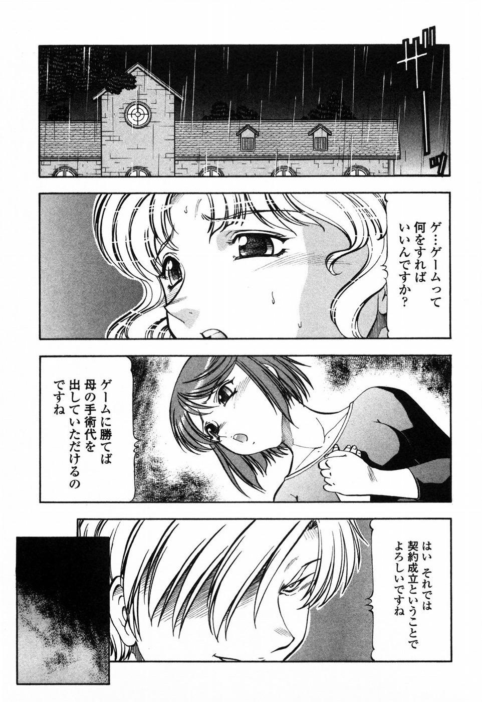 Kichiku Houteishiki - Equation of brutal person 119