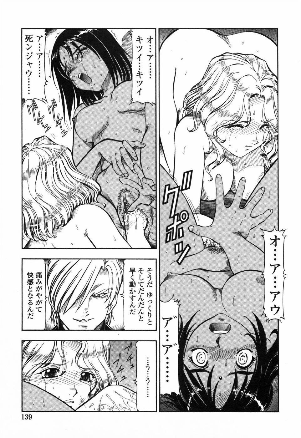 Kichiku Houteishiki - Equation of brutal person 145