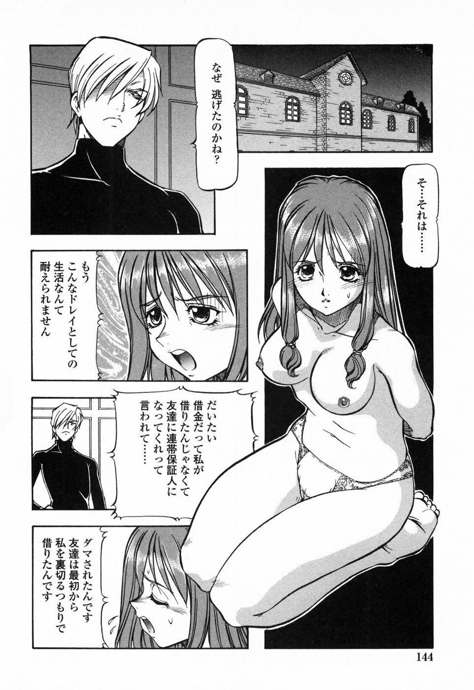 Kichiku Houteishiki - Equation of brutal person 150