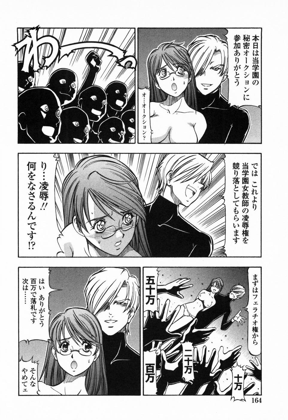 Kichiku Houteishiki - Equation of brutal person 170