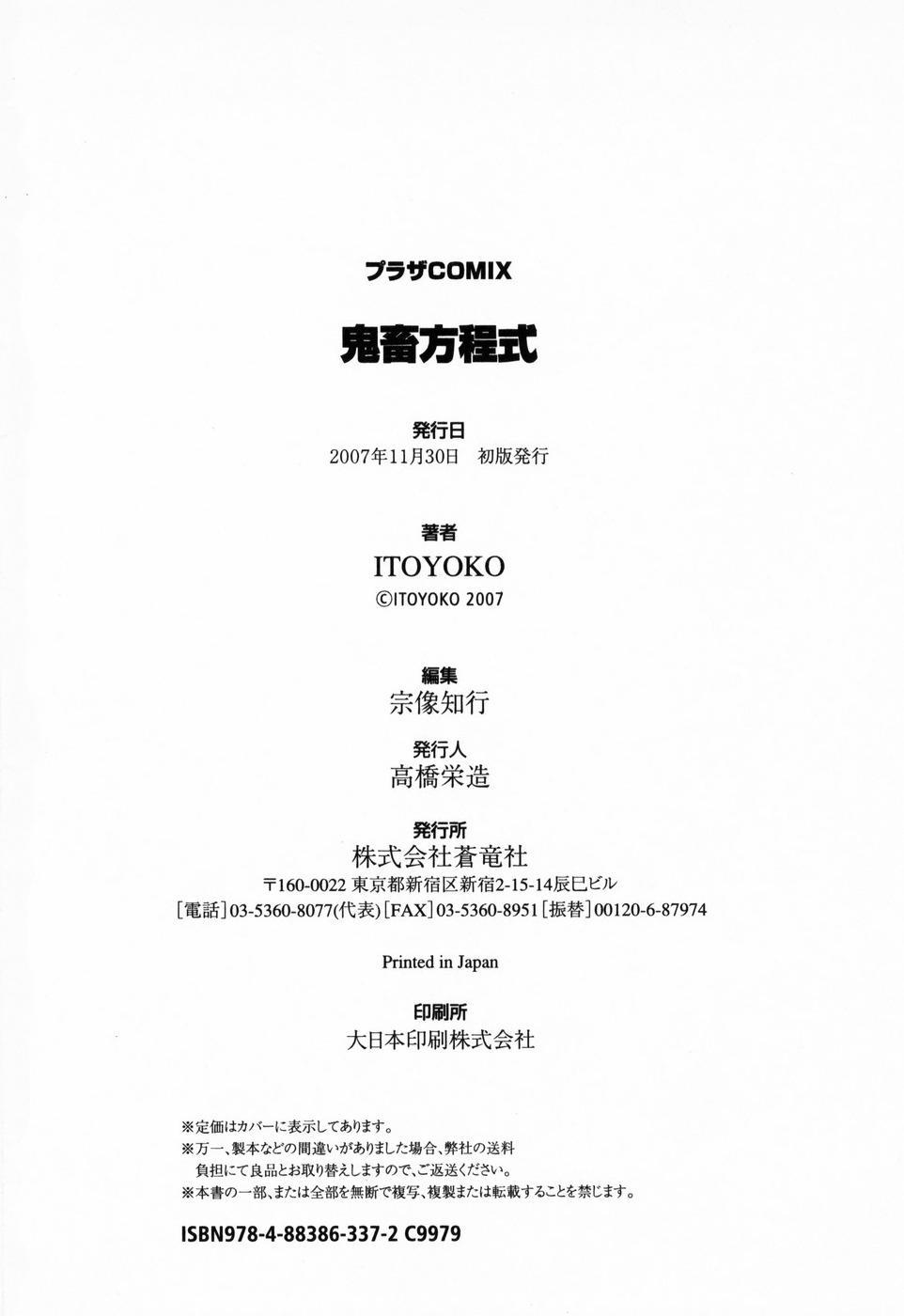 Kichiku Houteishiki - Equation of brutal person 182