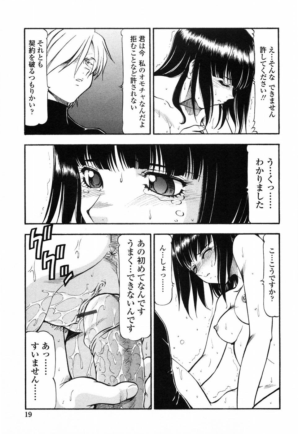 Kichiku Houteishiki - Equation of brutal person 24