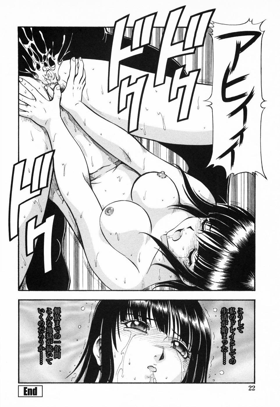 Kichiku Houteishiki - Equation of brutal person 27