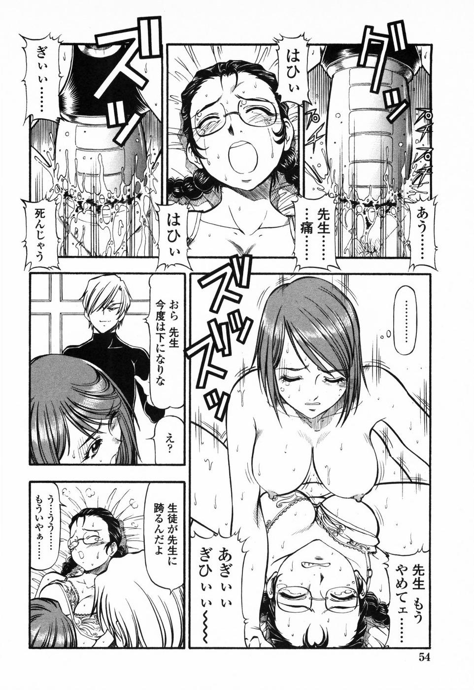 Kichiku Houteishiki - Equation of brutal person 59