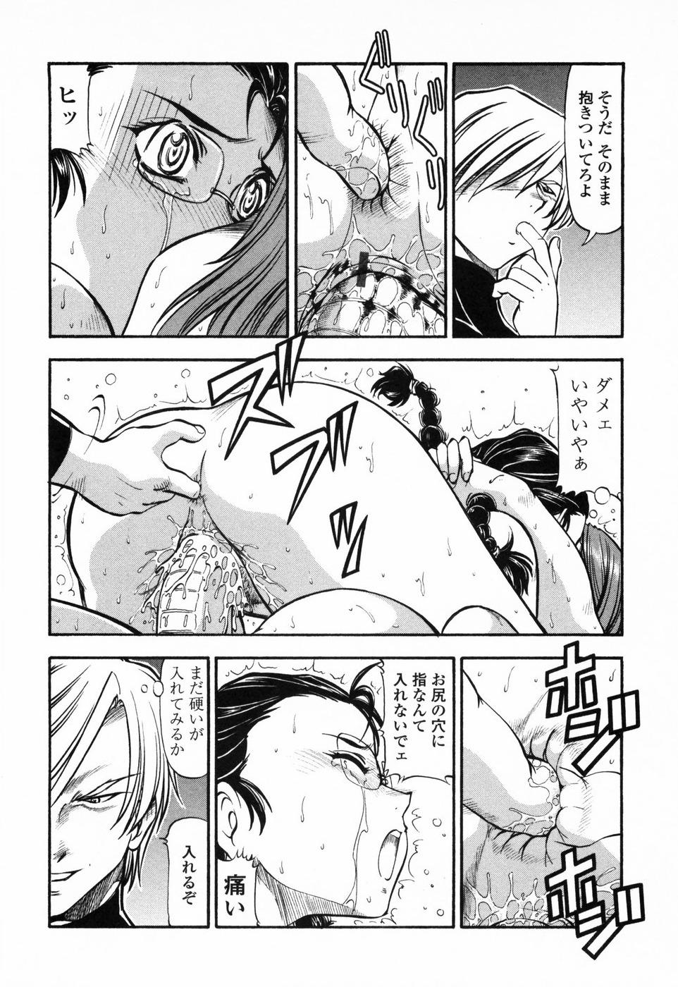 Kichiku Houteishiki - Equation of brutal person 63