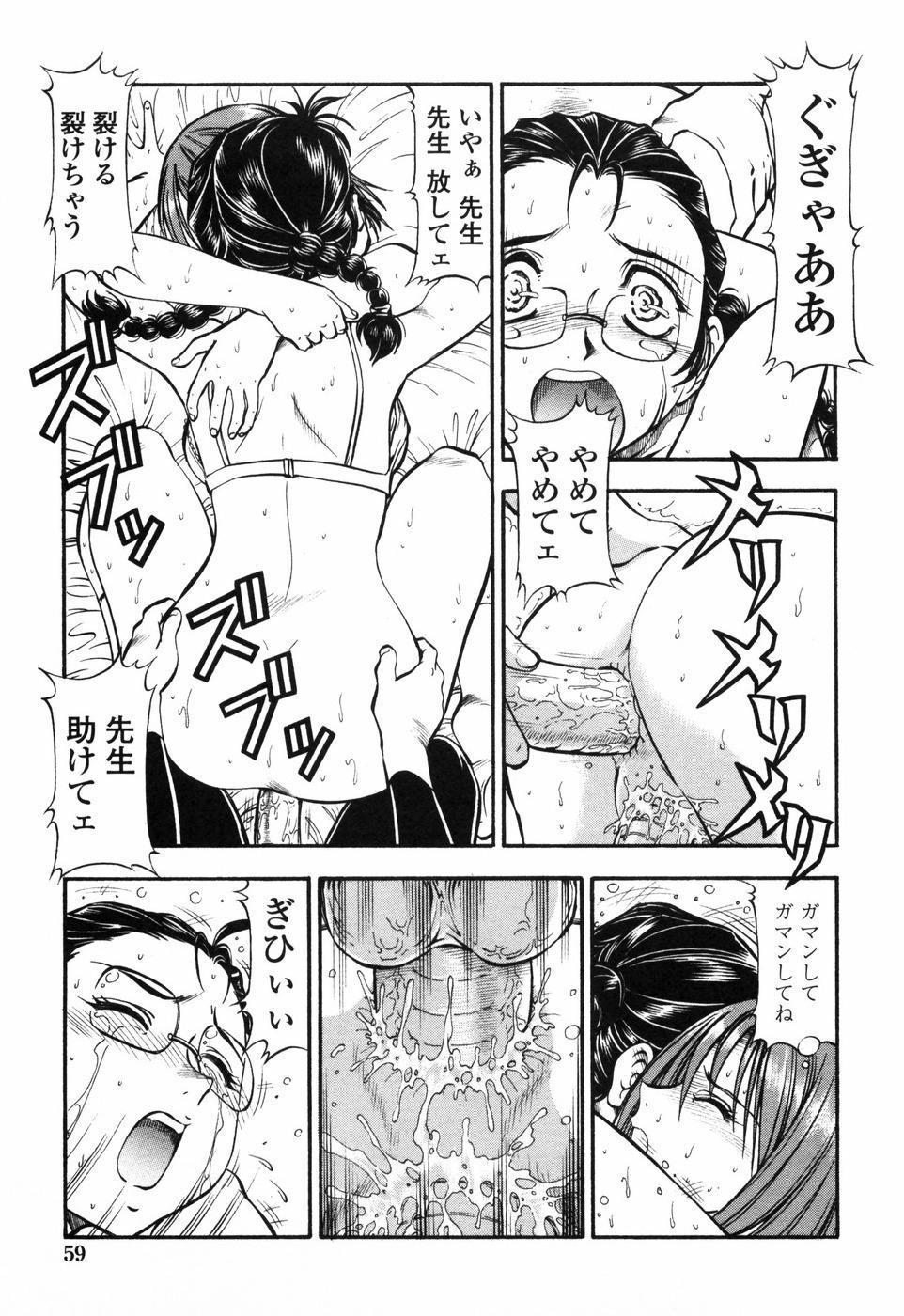 Kichiku Houteishiki - Equation of brutal person 64