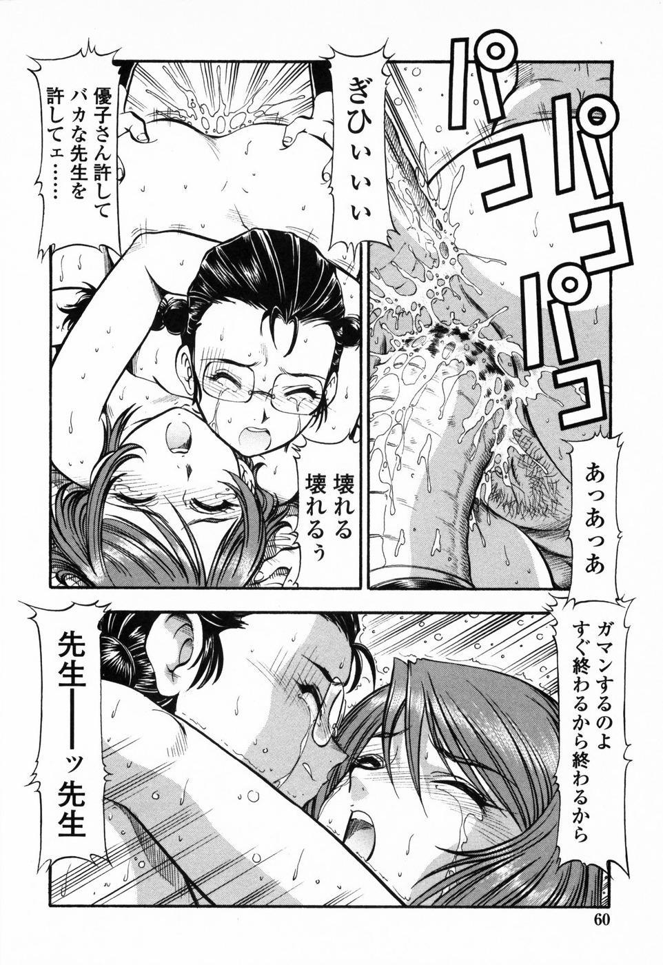 Kichiku Houteishiki - Equation of brutal person 65