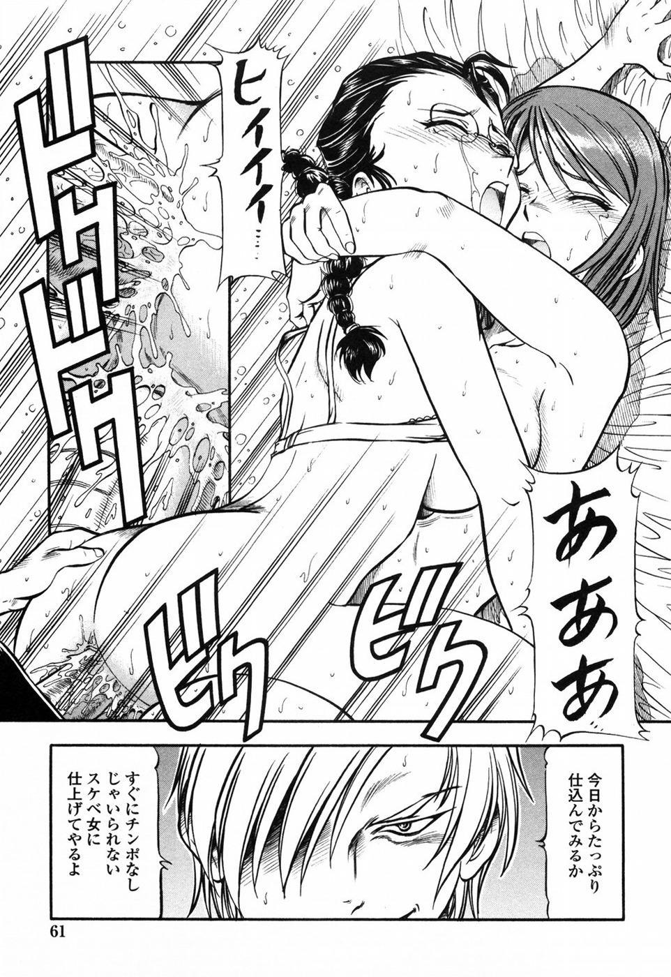 Kichiku Houteishiki - Equation of brutal person 66