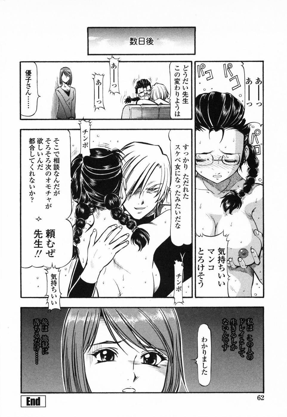 Kichiku Houteishiki - Equation of brutal person 67