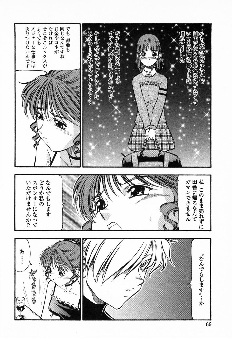 Kichiku Houteishiki - Equation of brutal person 71