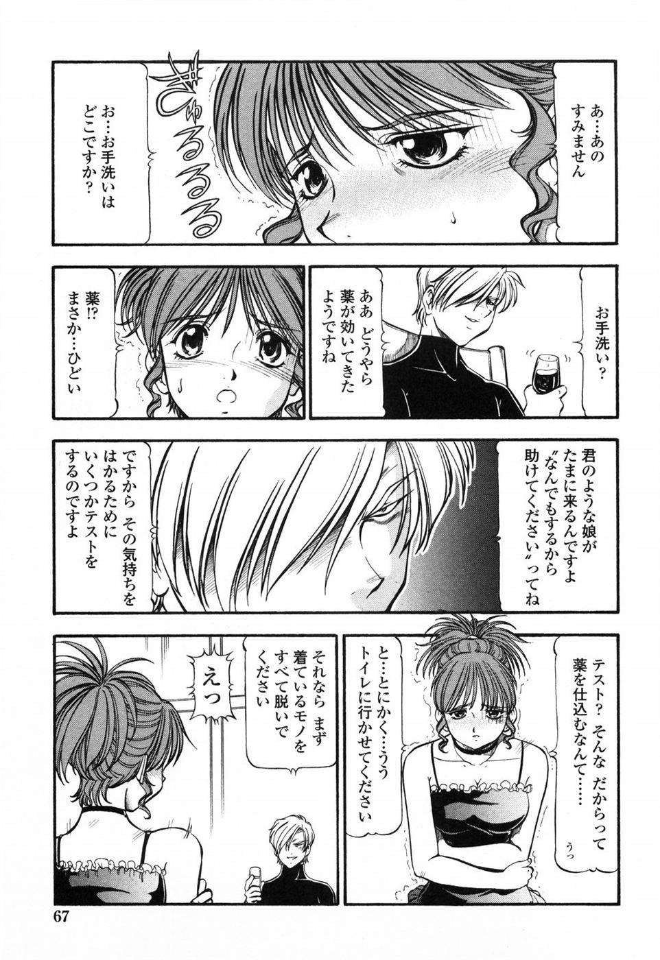 Kichiku Houteishiki - Equation of brutal person 72
