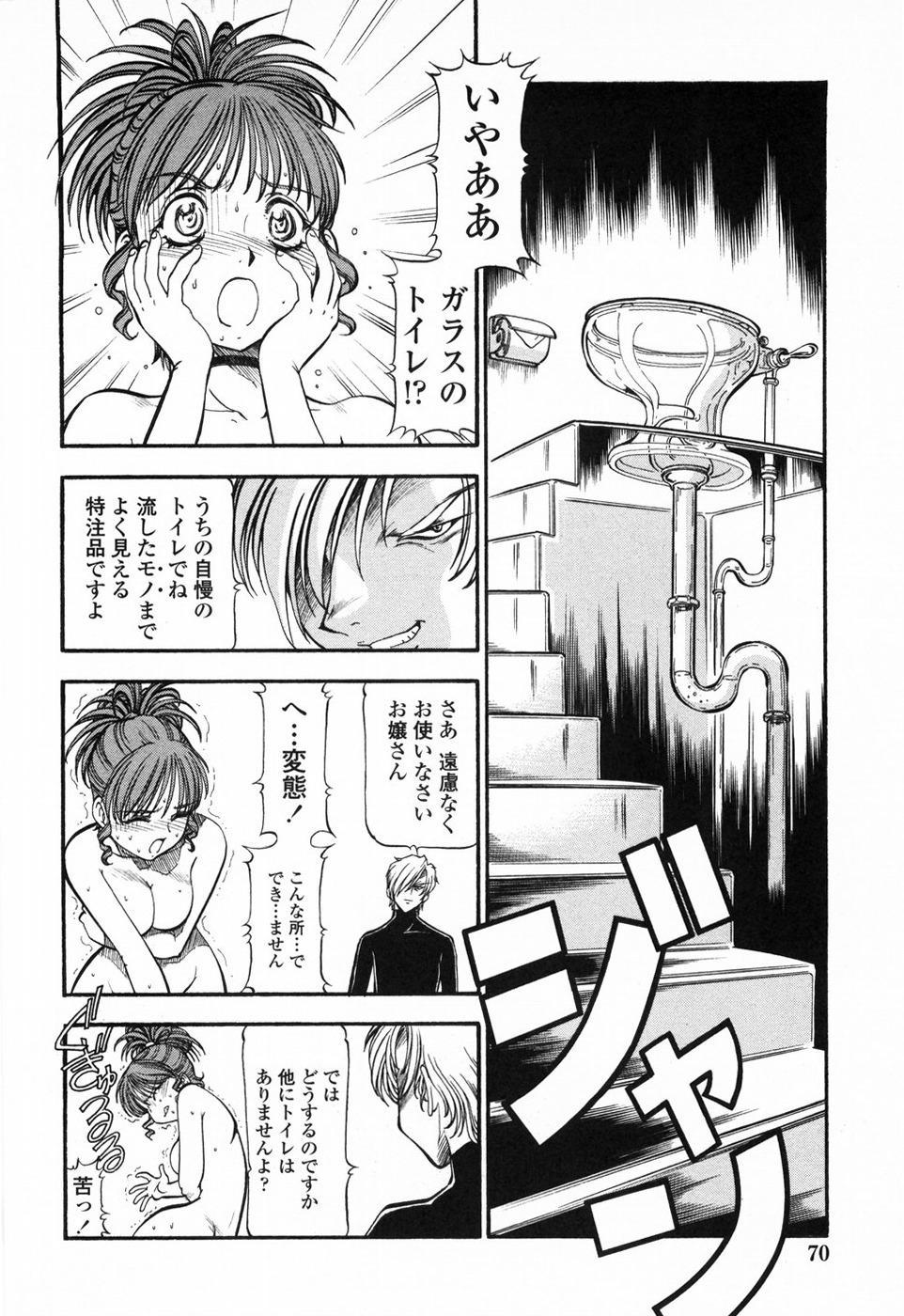 Kichiku Houteishiki - Equation of brutal person 75