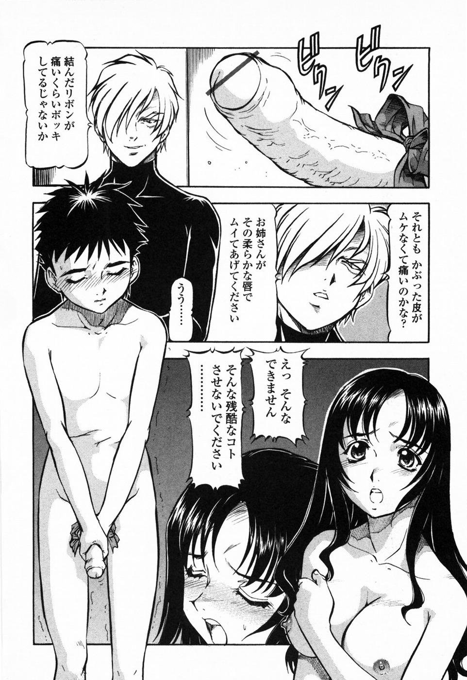 Kichiku Houteishiki - Equation of brutal person 93