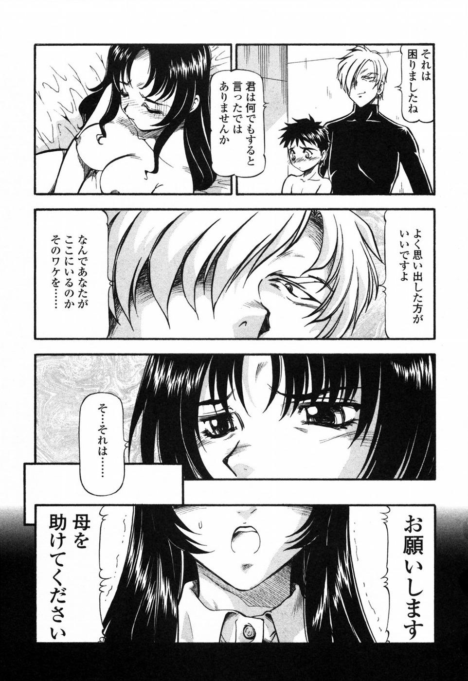 Kichiku Houteishiki - Equation of brutal person 94
