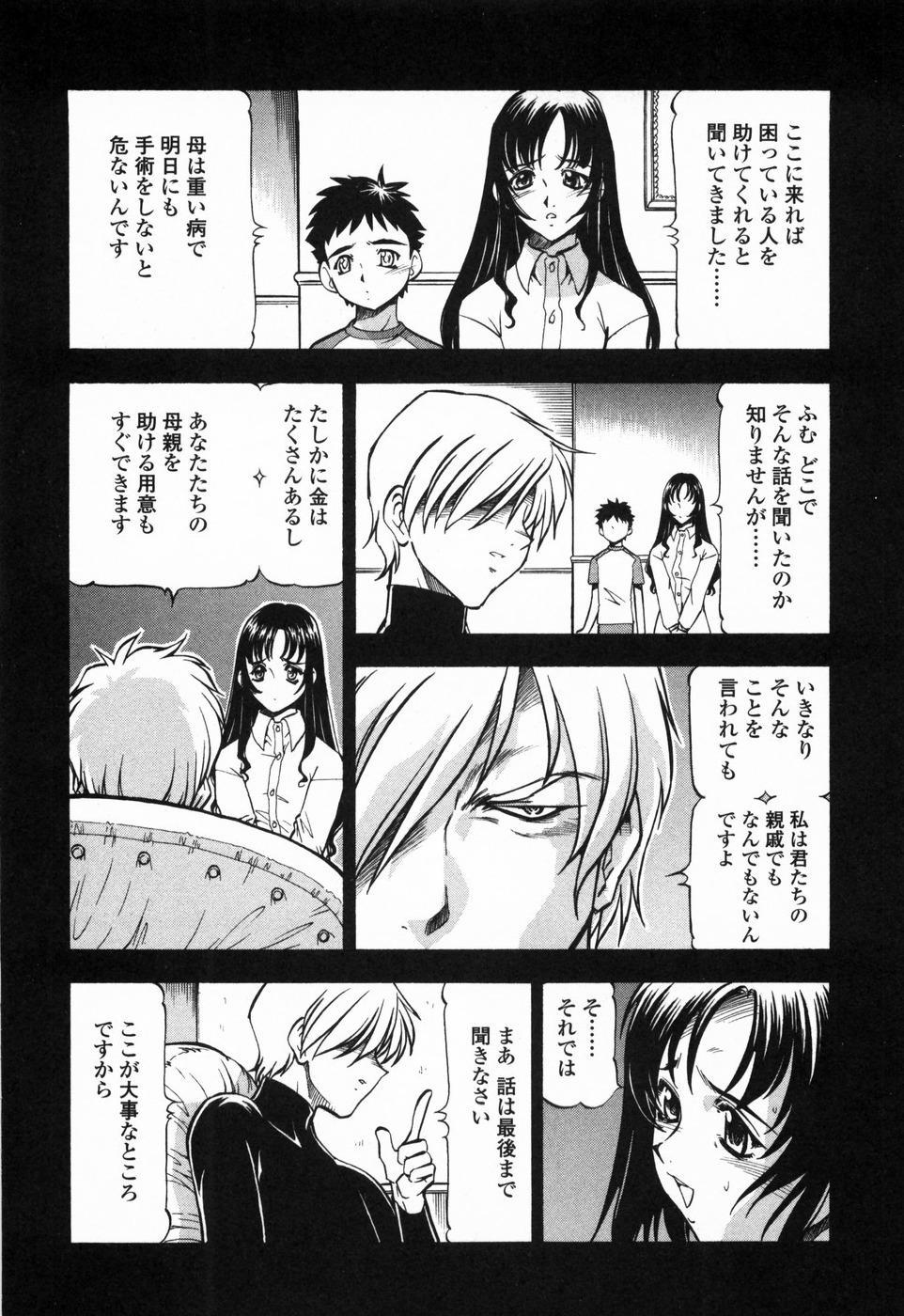 Kichiku Houteishiki - Equation of brutal person 95