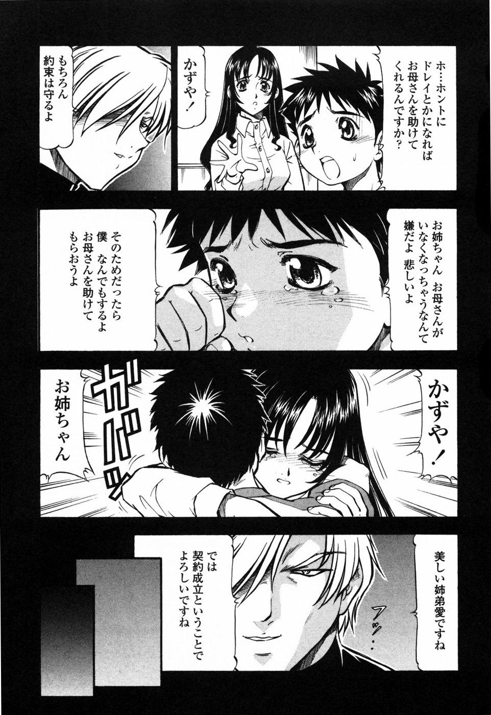 Kichiku Houteishiki - Equation of brutal person 98