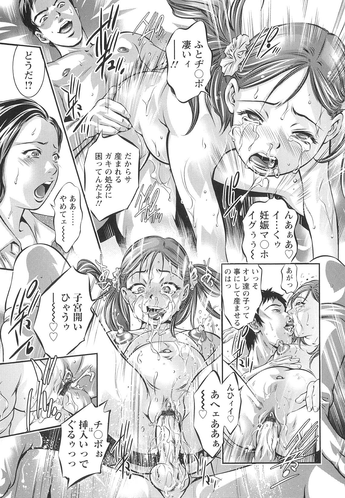 Tsukurareta Shisen 101