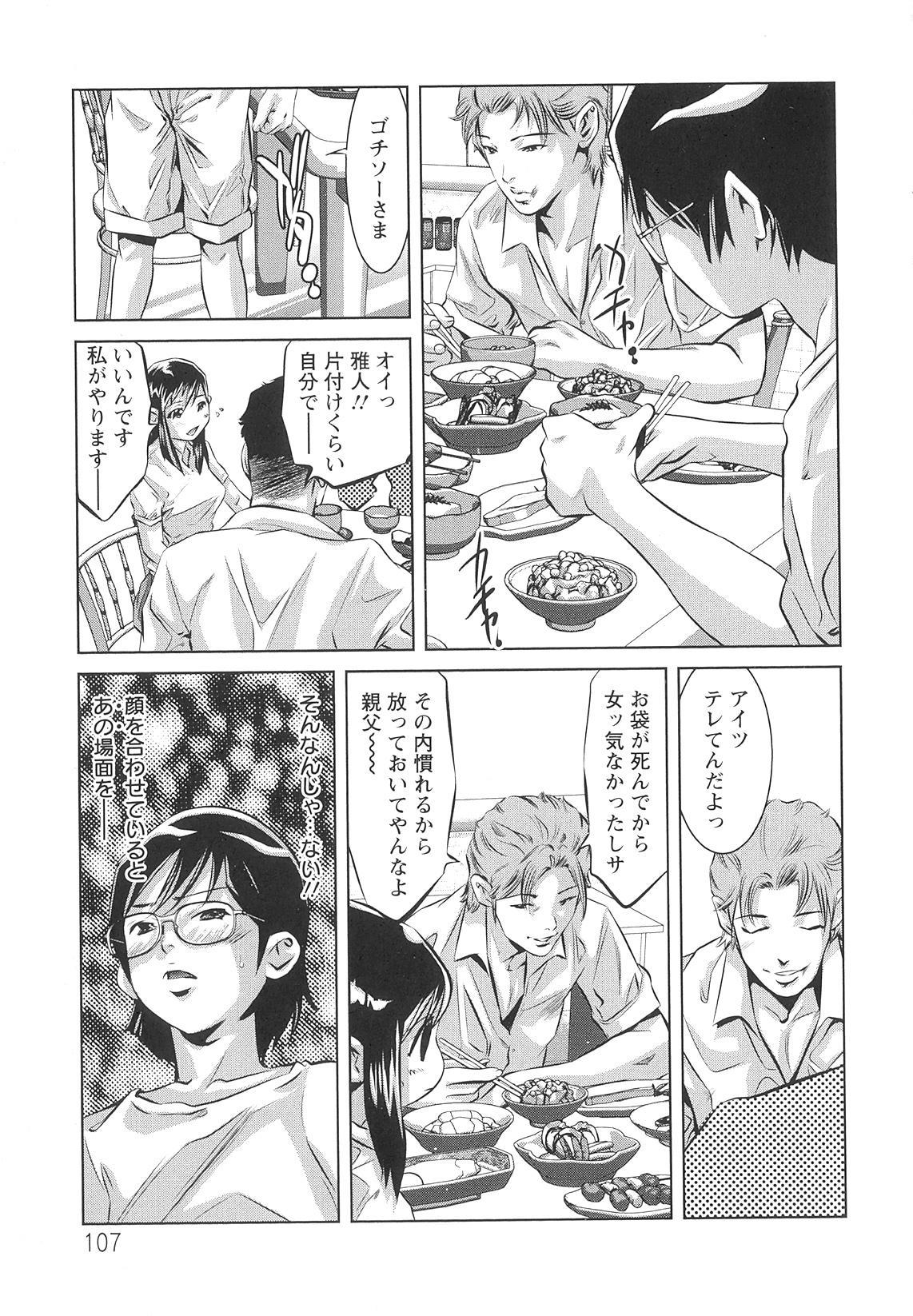 Tsukurareta Shisen 109