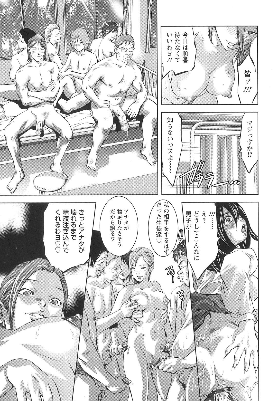 Tsukurareta Shisen 19