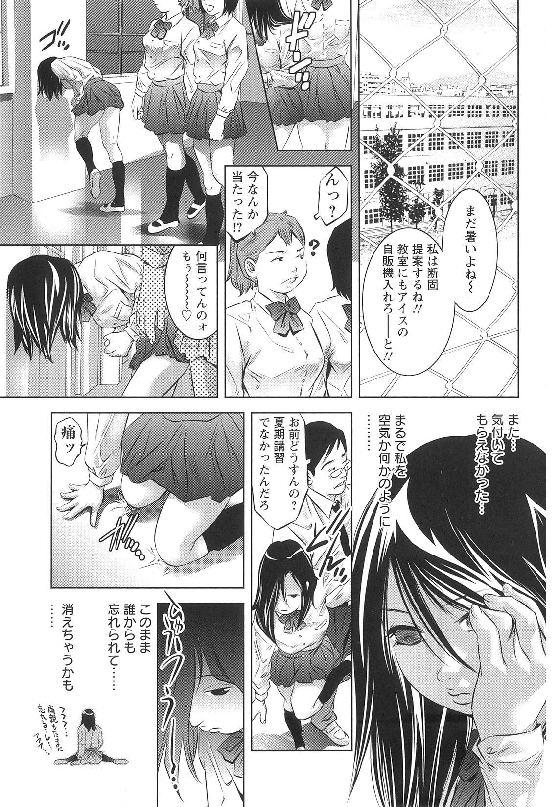 Tsukurareta Shisen 7