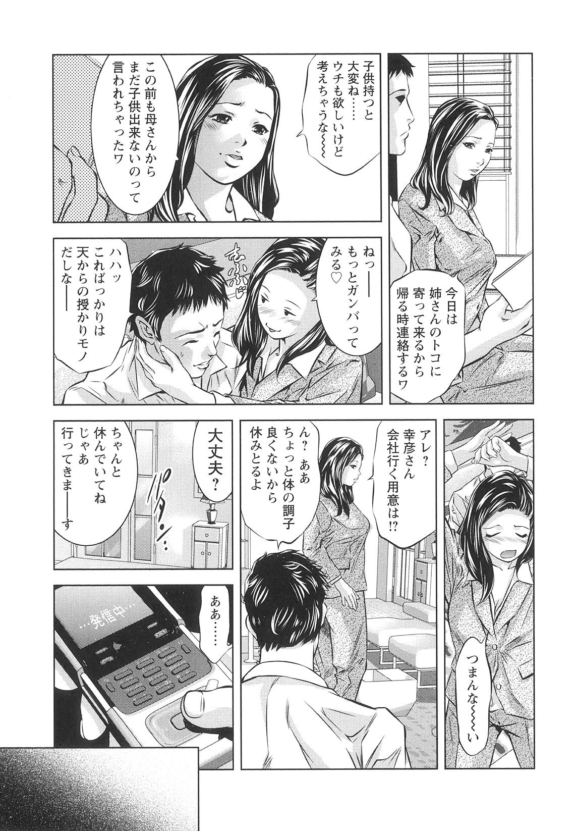 Tsukurareta Shisen 89