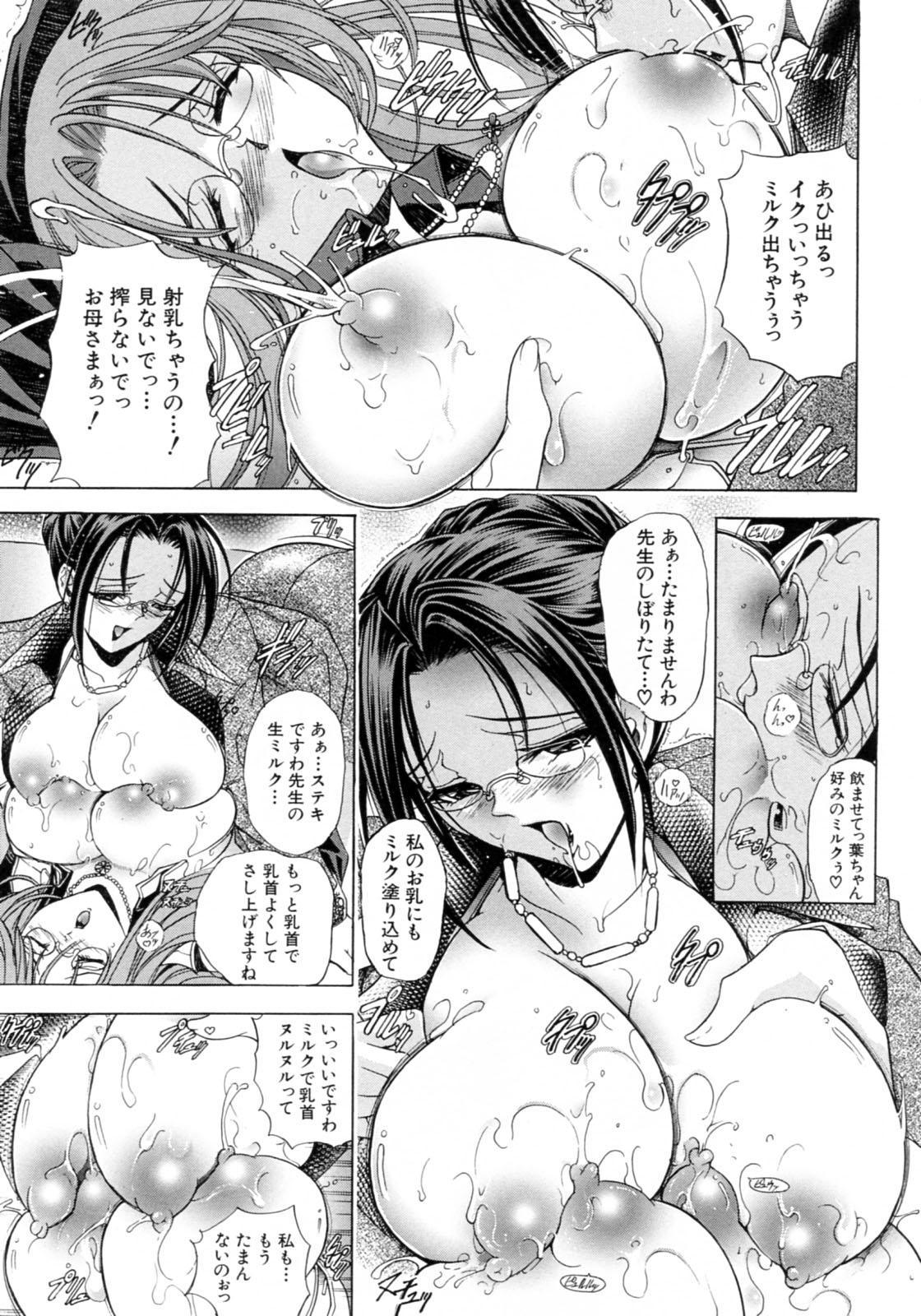 Kinsoku Shikou 12