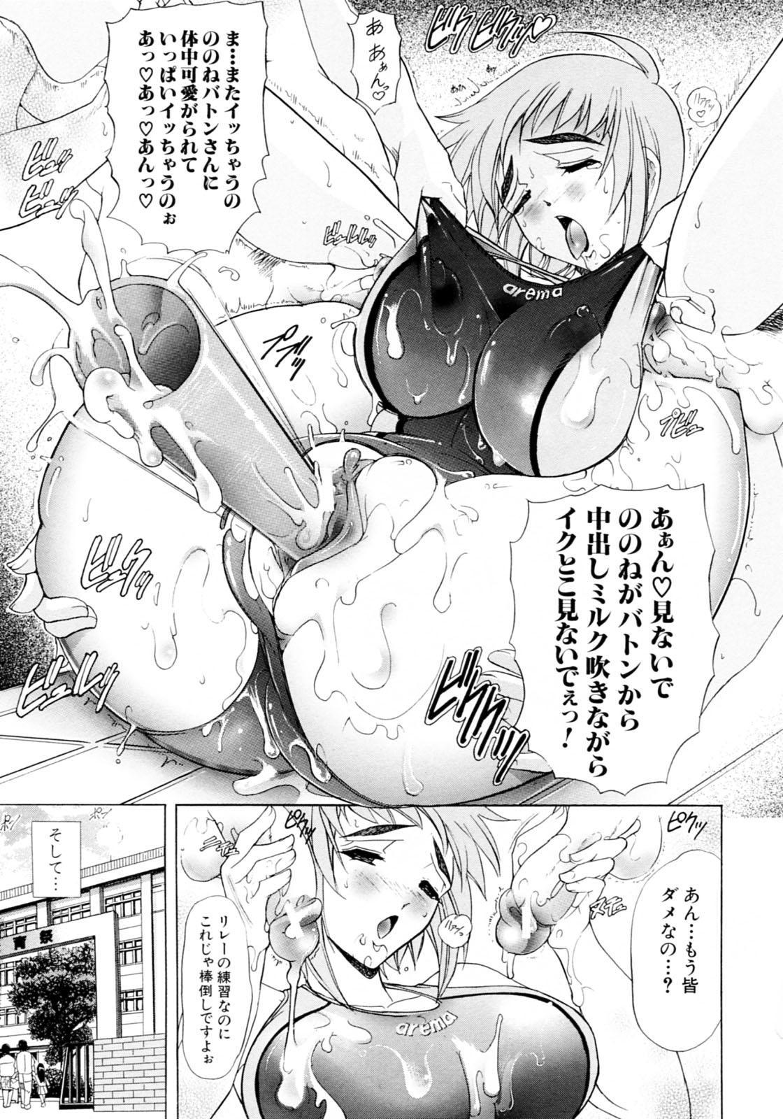 Kinsoku Shikou 130