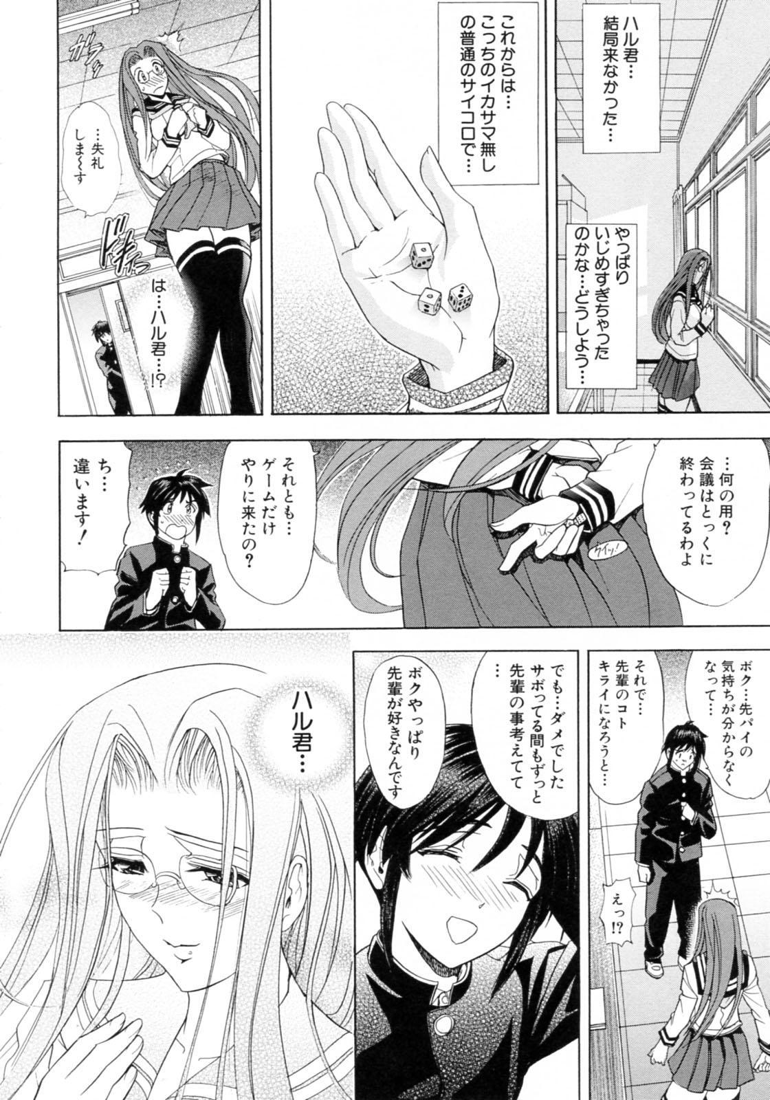 Kinsoku Shikou 141
