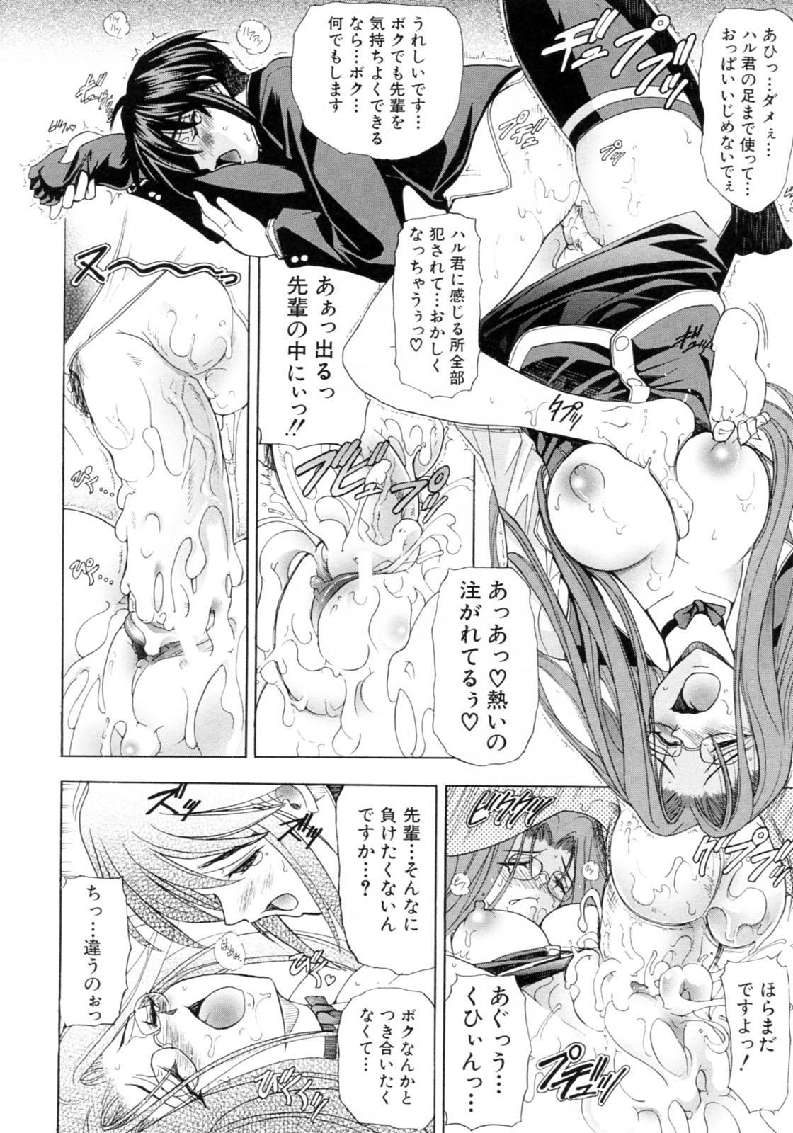 Kinsoku Shikou 153