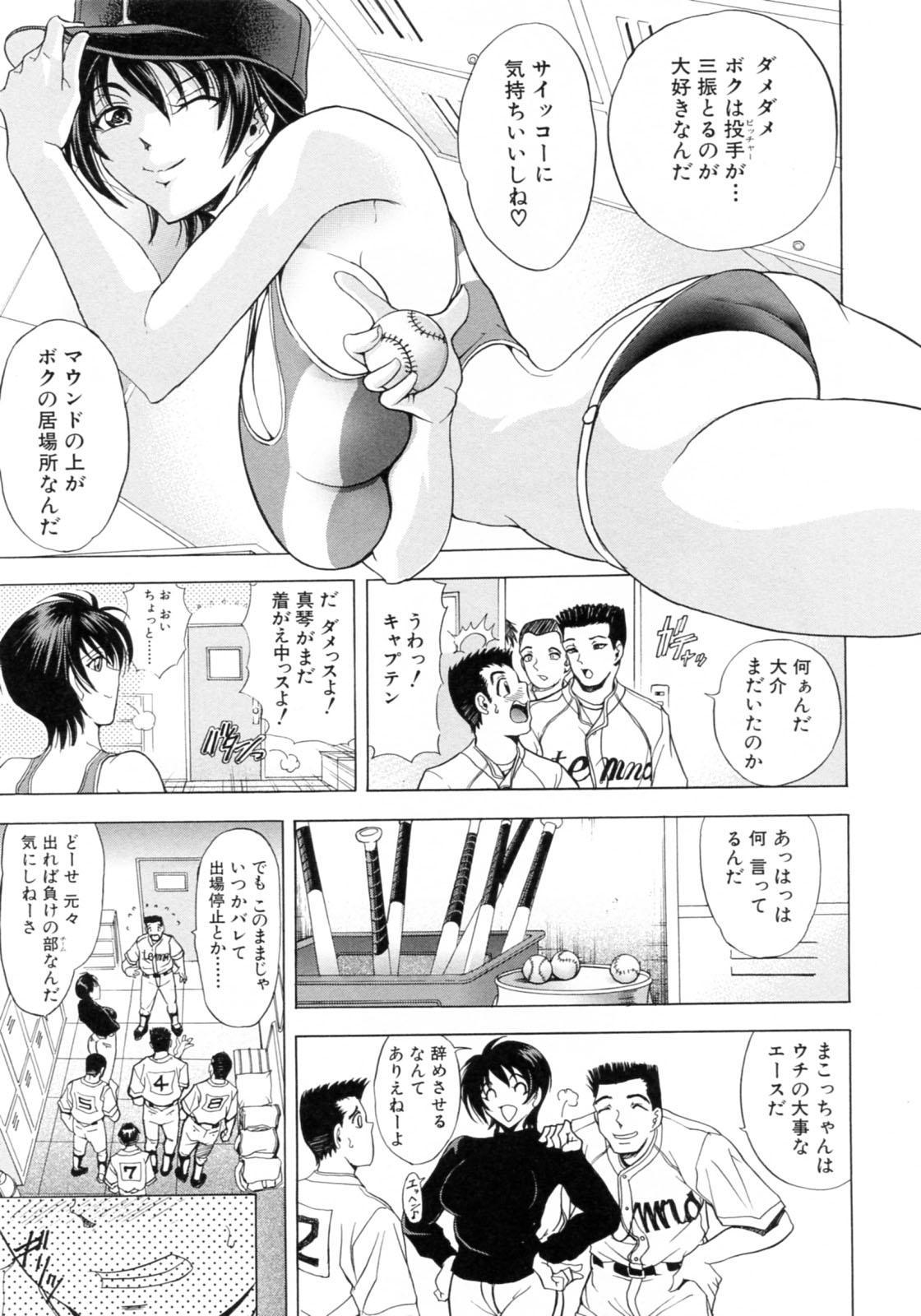 Kinsoku Shikou 164