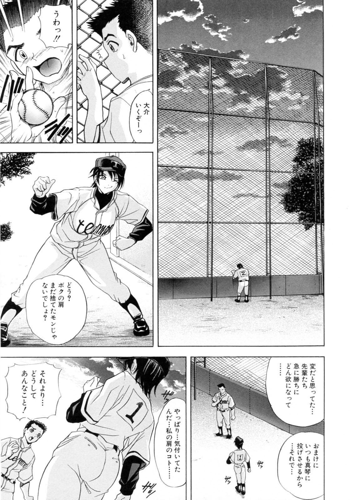 Kinsoku Shikou 174