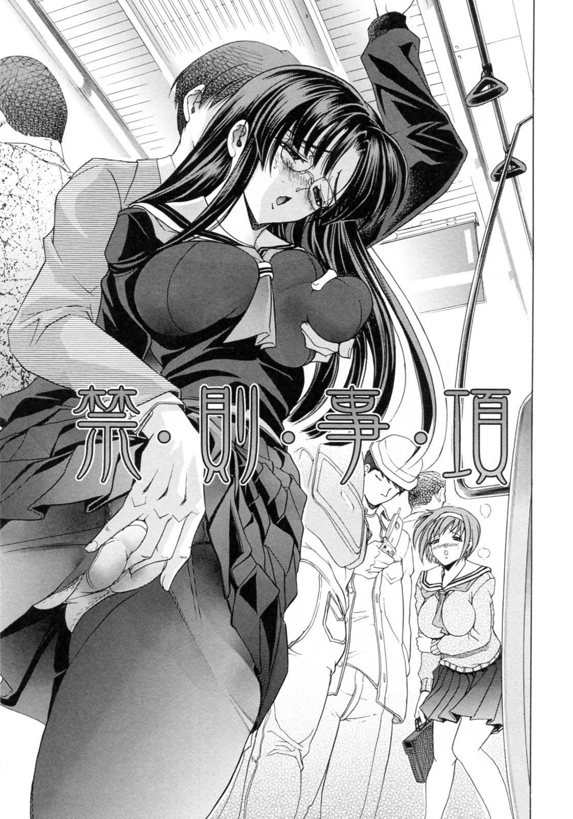 Kinsoku Shikou 188
