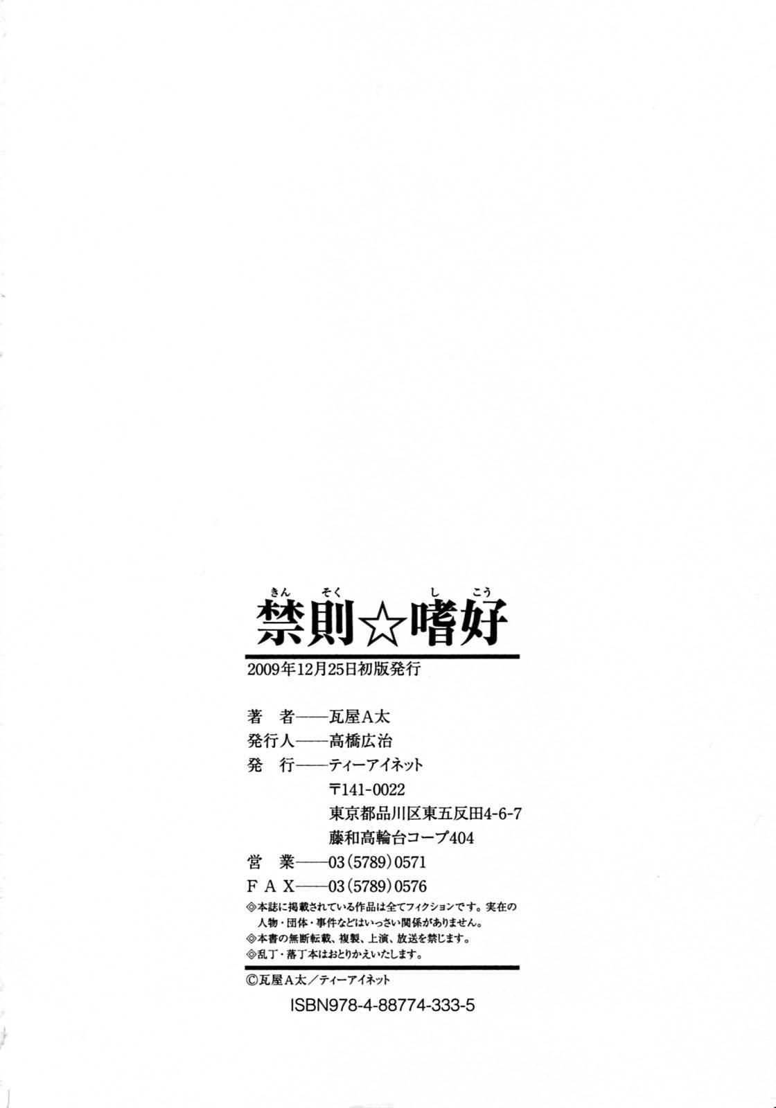 Kinsoku Shikou 215