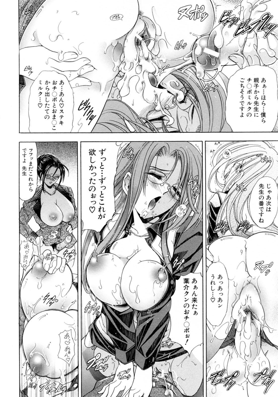 Kinsoku Shikou 23
