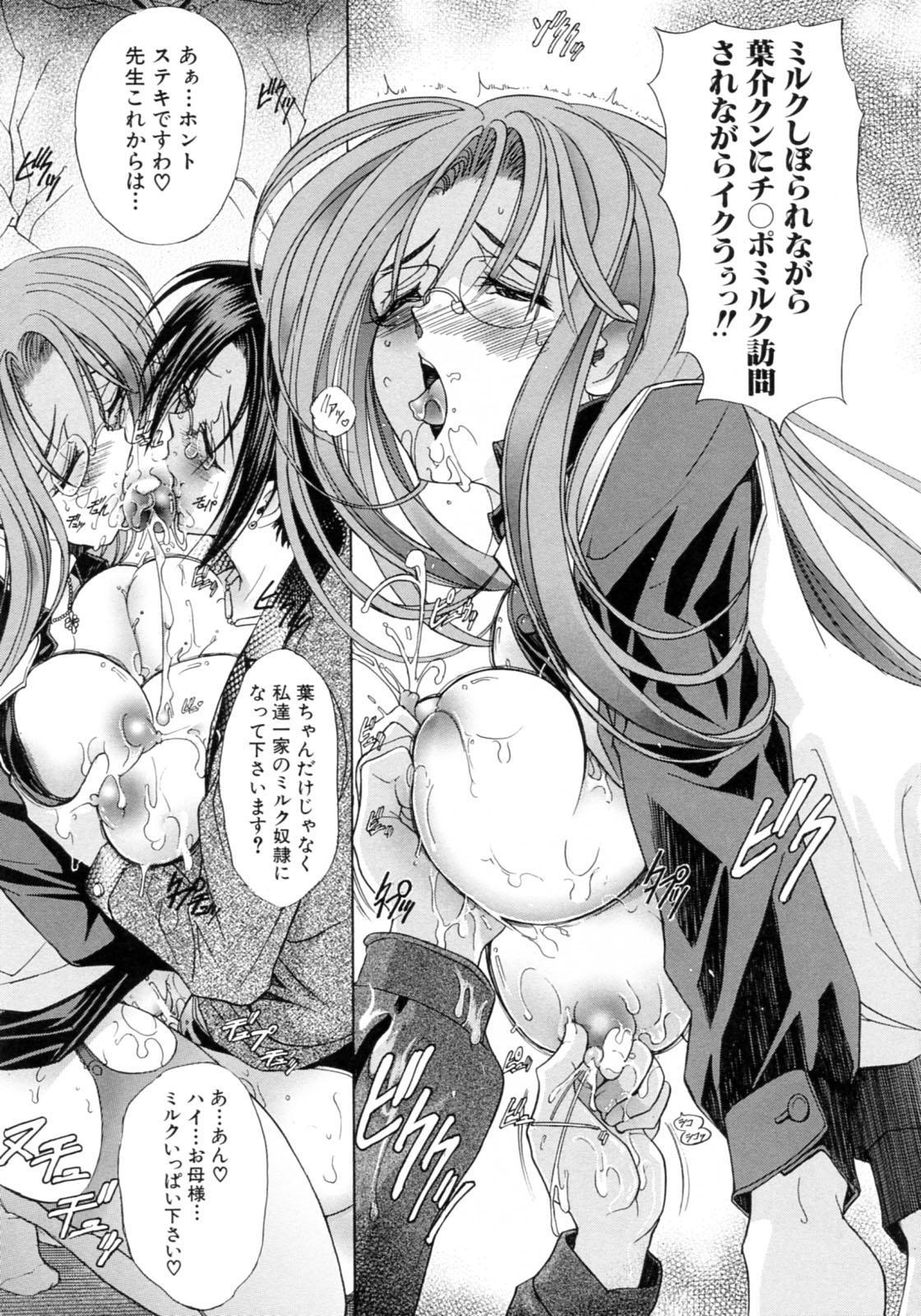 Kinsoku Shikou 26