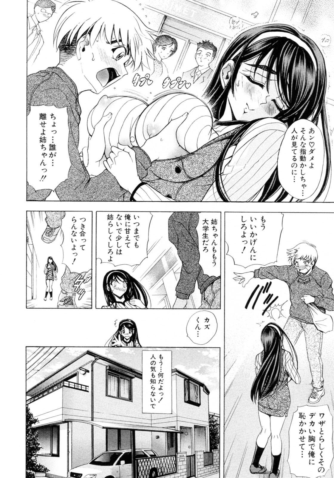 Kinsoku Shikou 33