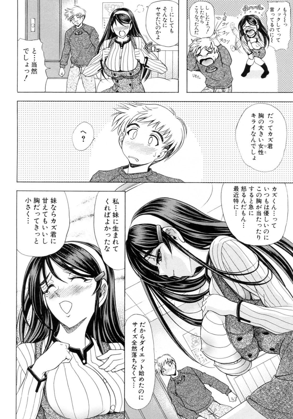 Kinsoku Shikou 35