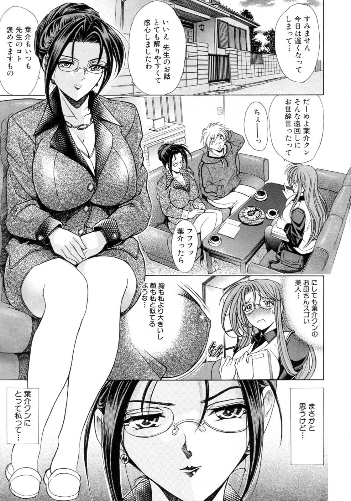 Kinsoku Shikou 6