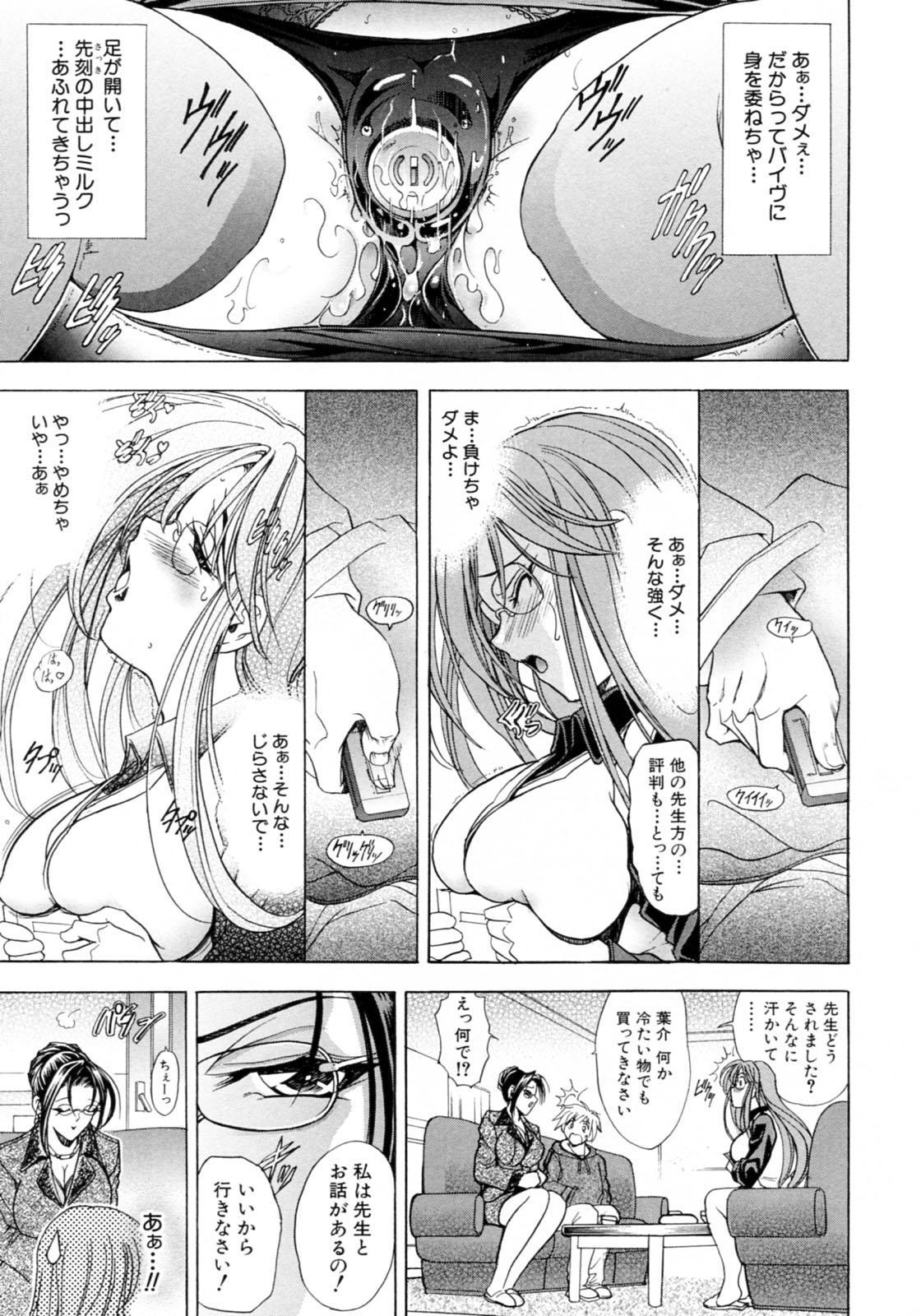Kinsoku Shikou 8