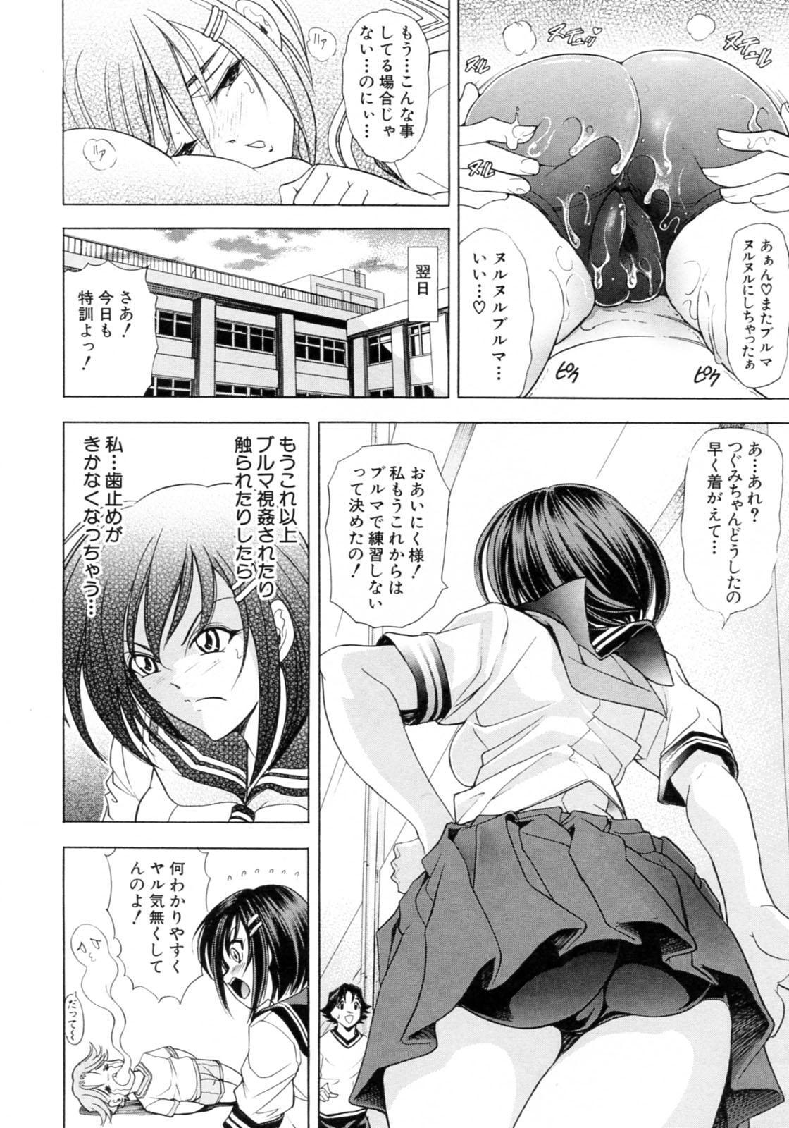 Kinsoku Shikou 89