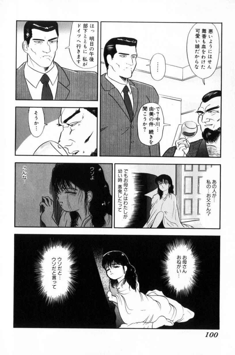 Koakuma no Furu Yoru ni 99