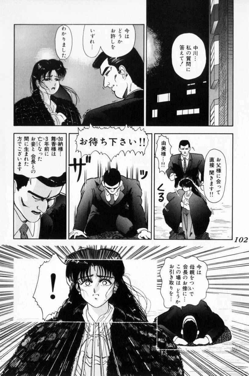 Koakuma no Furu Yoru ni 101