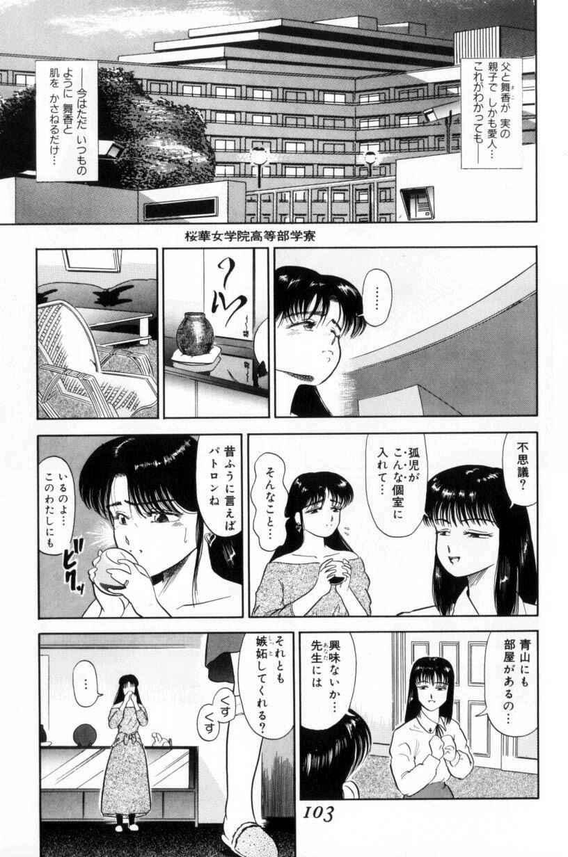 Koakuma no Furu Yoru ni 102