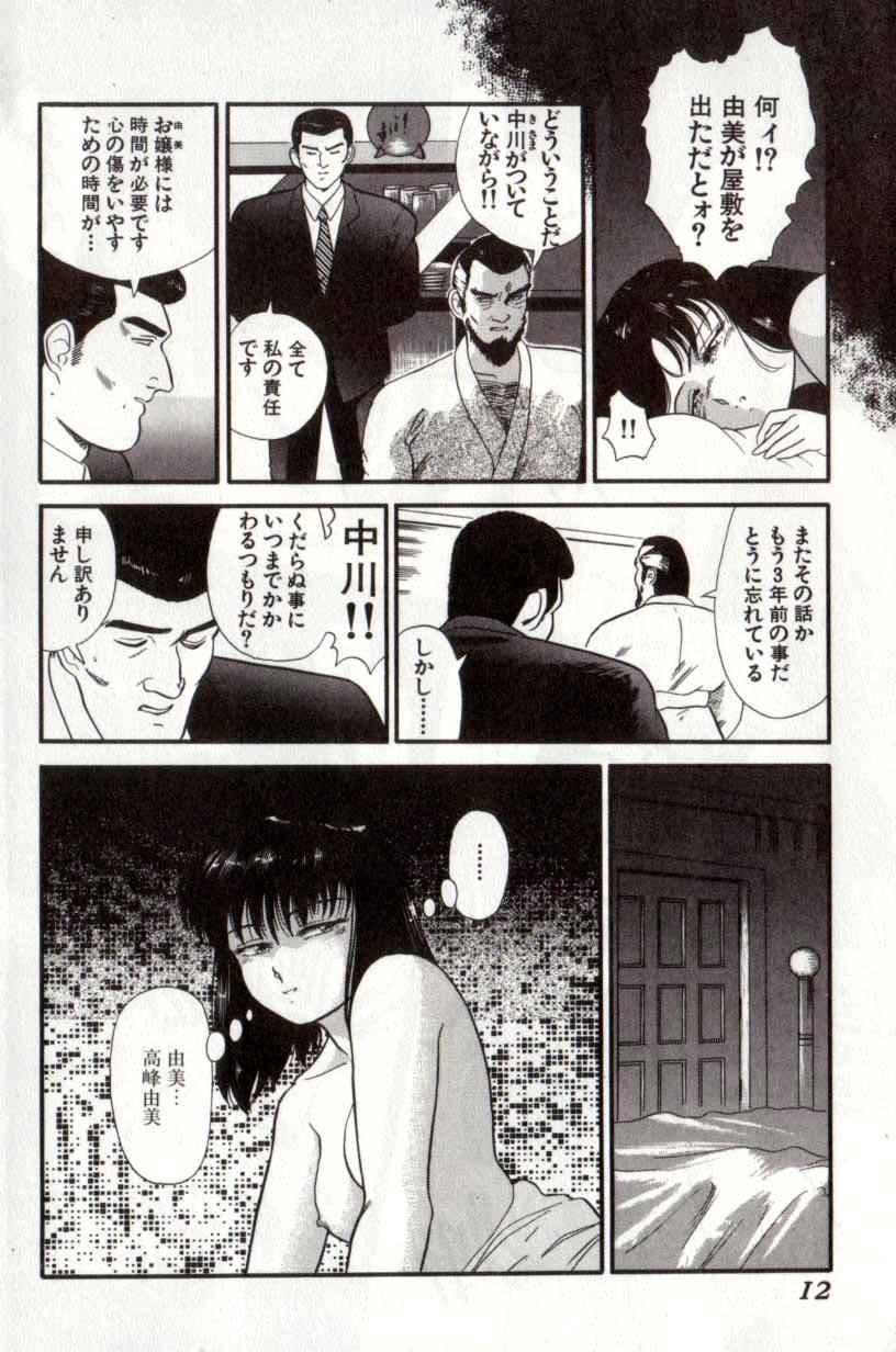 Koakuma no Furu Yoru ni 11